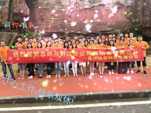 重慶融恩科技有限公司黔江分公司