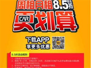 租车国庆中秋双节租七免一,平日租车69元起。神州租