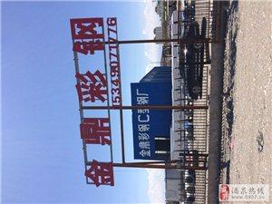 酒泉市肅州區金鼎彩鋼廠