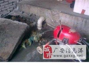 岳池縣管道清洗 抽糞 疏通各種管道 改裝上下水管