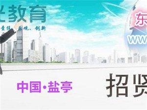 绵阳盐亭阳光教育,2017年9月招聘助教一名