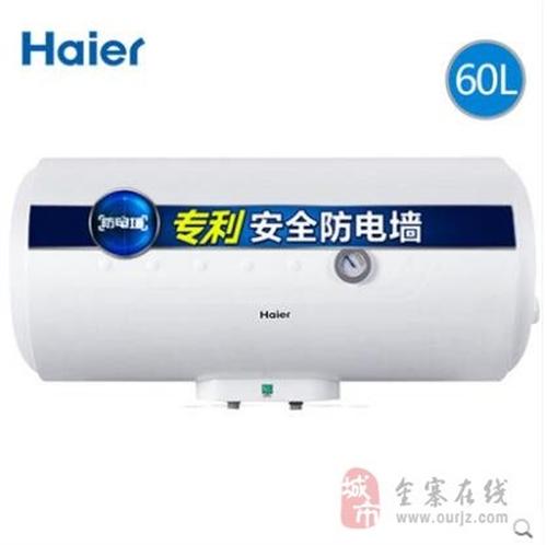 95成新海尔热水器出售,因为租期到了!