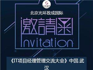 打造年薪50万IT项目经理管理交流大会—中国.武汉