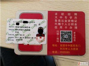 新鮮出爐的資格證