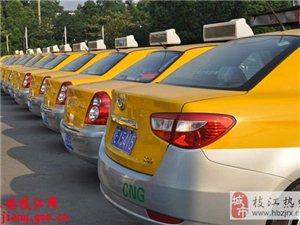 枝江黄色的士车一半股份出售也可整车