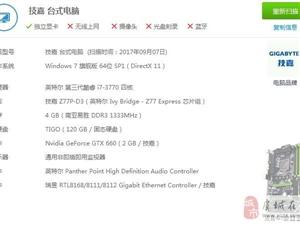 高配i73770固态硬盘120g独立2g显卡