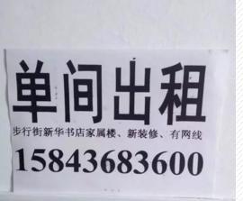 白城洮北区新世纪附近单间出租能做饭
