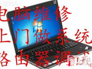 上門安裝電腦系統,電腦維修