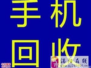 涡阳高价收购oppo/vivo/华为/苹果等
