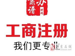 南京六合公司变更怎么办?