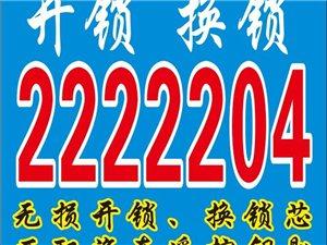 荆门、掇刀开锁修锁换锁0724-2222204