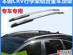 本田CRV行李架铝合金车顶架CRV改装专用行李架