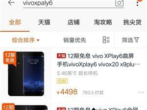 合作vivoxplay6最新128G