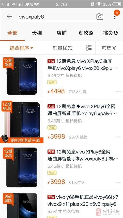 全新vivoxplay6最新128G