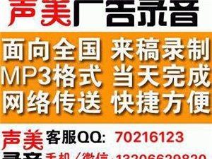 十一中秋國慶促銷各種廣告錄音 有聲廣告制作 MP3