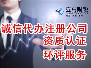 新密专业注册公司、变更、注销、代理记账