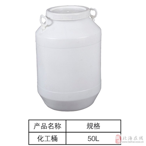 兴丰塑胶环保化工桶
