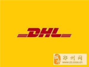 郑州DHL国际快递取件电话