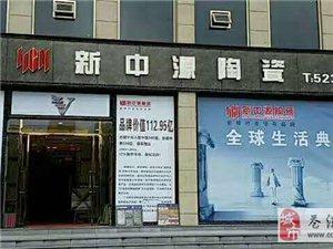 新中源陶瓷是中国十大品牌、中国环保产品