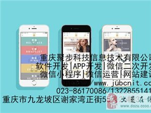 重慶APP開發,互助類社交APP,APP軟件開發