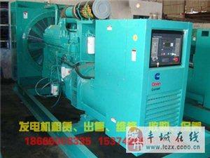 豐城發電機出租、租賃、維修、回收、保養公司