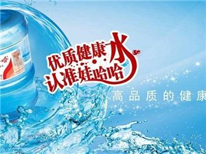 【推廣】盂縣娃哈哈桶裝水銷售中心