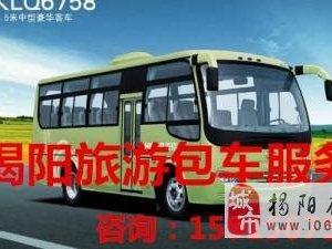 揭阳旅游包车服务