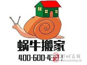 蜗牛搬家为你服务