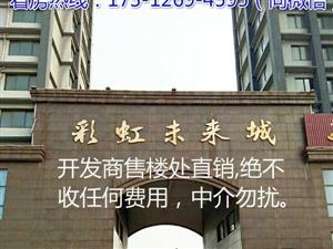无锡宜兴彩虹未来城精品住宅小区现房发售均价7千交通