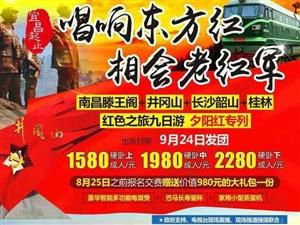 峡州国旅最新旅游资讯:重走长征路,千人万里行大型主题红色旅游