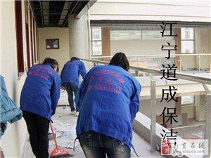 南京道成專業日常保潔