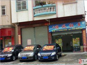 南海九江顺风租车13709664999