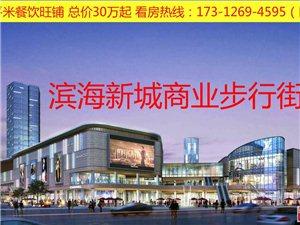 绍兴滨海新城商业步行街有谁买过了?说说现在后悔吗?