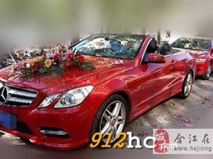 泸州市合江县腾达婚车汽车租赁