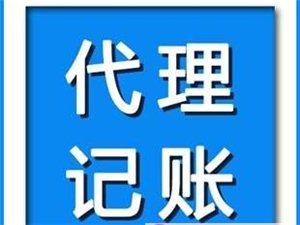 浦口公司代理記賬選擇睿度會計師事務所