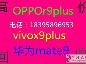 鄞州回收OPPOr11pr9svivo苹果手机