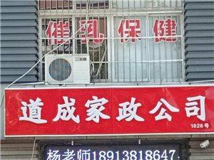 南京道成家政钟点工、月嫂、保姆、催乳、保洁、疏通