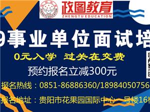 2017年毕节市金沙县事业单位招聘面试协议班