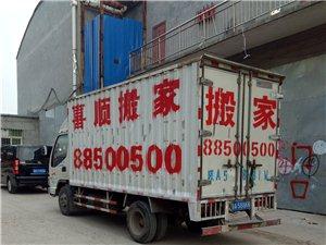 西安北郊搬家公司88500500