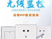 出售插座wifi无线家用监控摄像头五孔插座摄像机