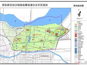 郑州市郑东新区农业用地出租、转让或项目合作