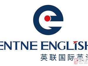 英聯國際英語幼兒英語招生【3-6歲】