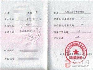 郑州人力资源管理师报名条件,及报名费用