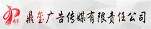 重庆市鼎玺广告传媒有限责任公司