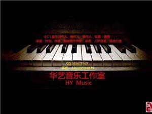 承接原创歌曲伴奏制作、歌曲录音!