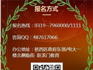 跃龙门教育2018国省双学笔试培训课程