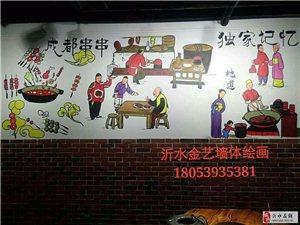 沂水金艺墙体绘画