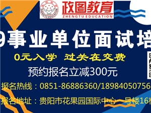 2017年9月9日省直事業單位面試培訓(0元入學)