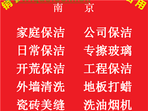 南京秦淮區保潔公司大行宮夫子廟周邊裝潢開荒保潔打掃