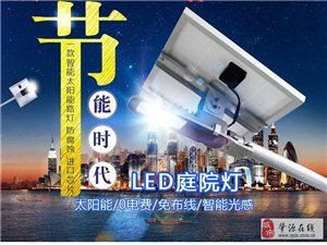 太陽能戶外led感應燈批發